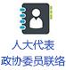 便民服务-代表委员联络平台
